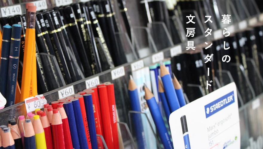 新東文具の色鉛筆